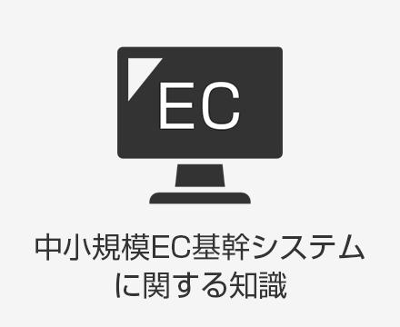 中小規模EC基幹システムに関する知識